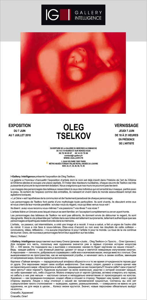 E-INVITATION_tselkov